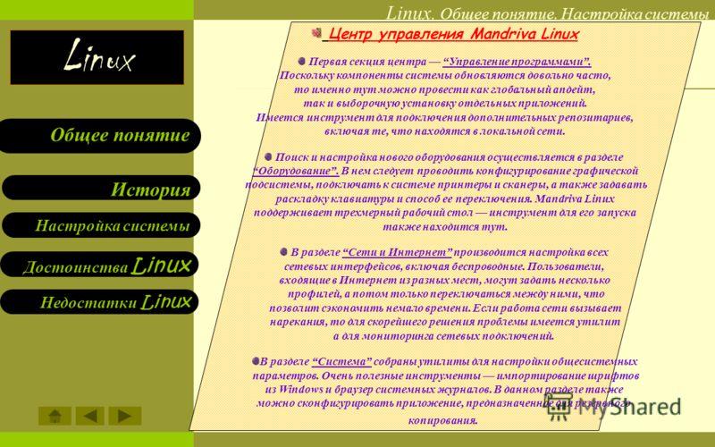 Linux Linux. Общее понятие. Настройка системы Настройка системы Достоинства Linux Недостатки Linux История Общее понятие Центр управления Mandriva Linux Первая секция центра Управление программами. Поскольку компоненты системы обновляются довольно ча