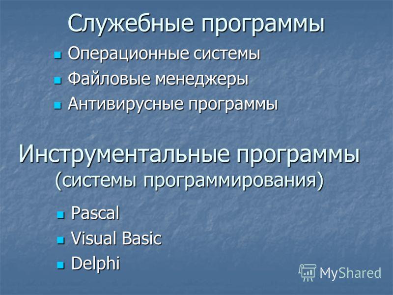 Служебные программы Операционные системы Операционные системы Файловые менеджеры Файловые менеджеры Антивирусные программы Антивирусные программы Инструментальные программы (системы программирования) Pascal Pascal Visual Basic Visual Basic Delphi Del