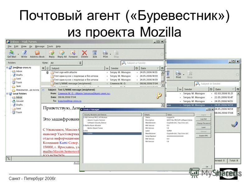 Почтовый агент («Буревестник») из проекта Mozilla Санкт - Петербург 2006г.