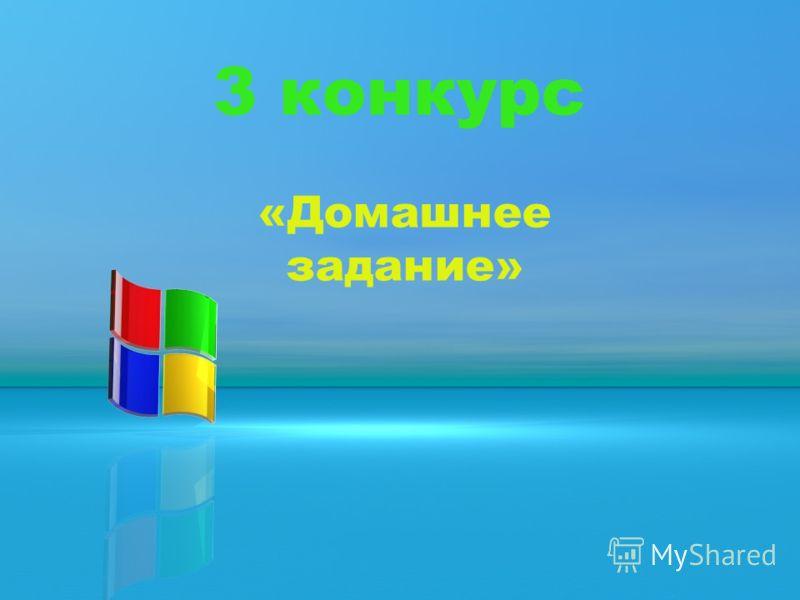 3 конкурс «Домашнее задание»