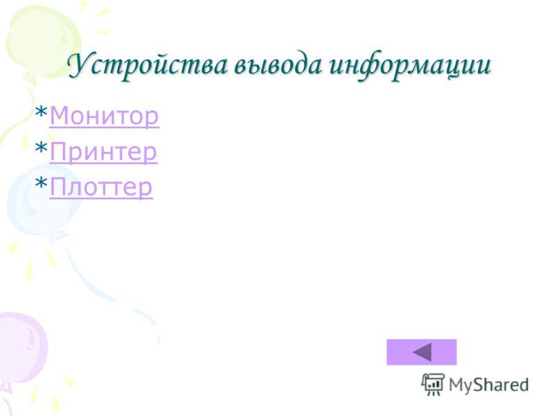 Устройства вывода информации *МониторМонитор *ПринтерПринтер *ПлоттерПлоттер