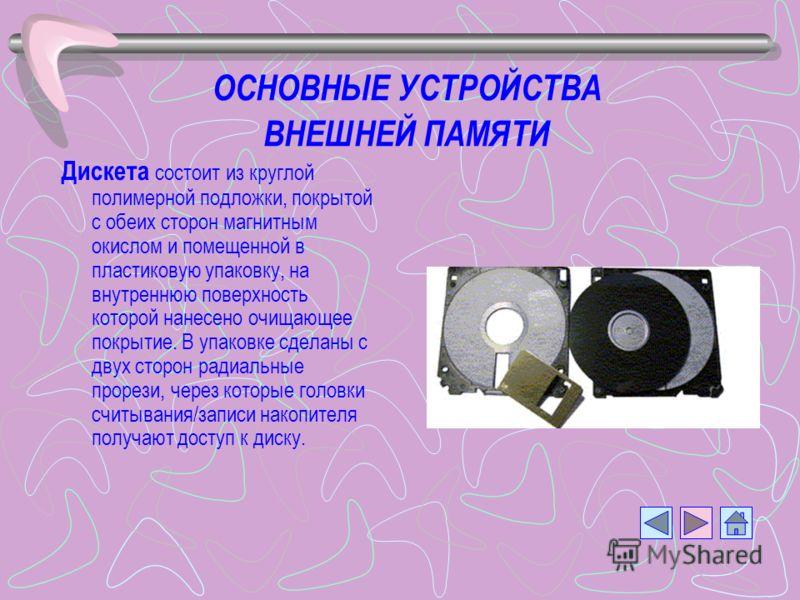 ОСНОВНЫЕ УСТРОЙСТВА ВНЕШНЕЙ ПАМЯТИ Винчестерский накопитель со снятой крышкой корпуса Жесткие диски- хранилище всех программ и данных !