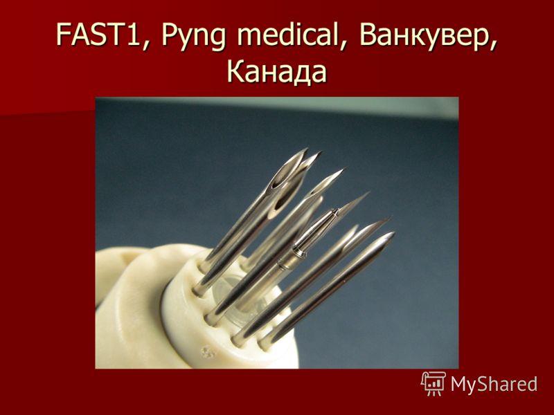 FAST1, Pyng medical, Ванкувер, Канада