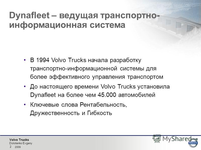 Volvo Trucks 2 2009 Dolotenko Evgeny В 1994 Volvo Trucks начала разработку транспортно-информационной системы для более эффективного управления транспортом До настоящего времени Volvo Trucks установила Dynafleet на более чем 45.000 автомобилей Ключев