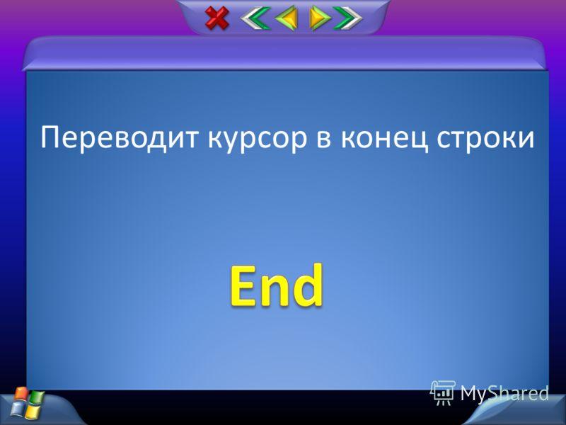 Переводит курсор в конец строки