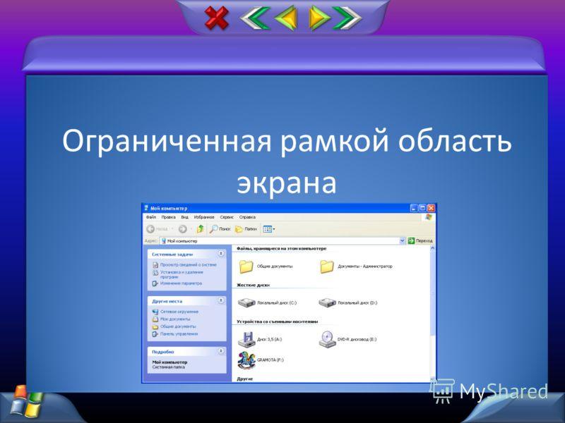 Ограниченная рамкой область экрана