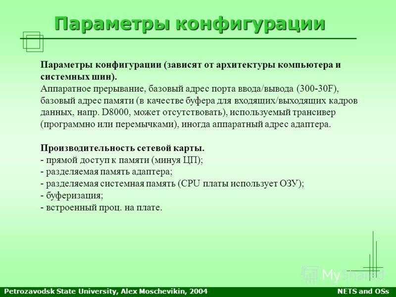 Petrozavodsk State University, Alex Moschevikin, 2004NETS and OSs Параметры конфигурации Параметры конфигурации (зависят от архитектуры компьютера и системных шин). Аппаратное прерывание, базовый адрес порта ввода/вывода (300-30F), базовый адрес памя