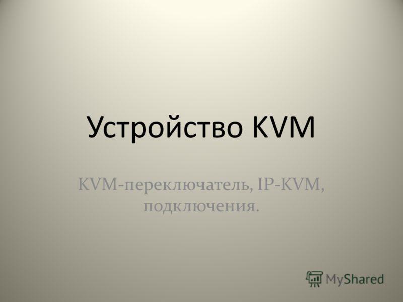 Устройство KVM KVM-переключатель, IP-KVM, подключения.