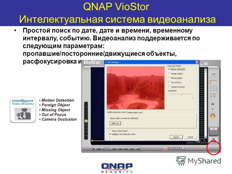 Простой поиск по дате, дате и времени, временному интервалу, событию. Видеоанализ поддерживается по следующим параметрам: пропавшие/посторонние/движущиеся объекты, расфокусировка и заслон камеры QNAP VioStor Интелектуальная система видеоанализа