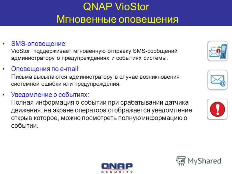 QNAP VioStor Мгновенные оповещения SMS-оповещение: VioStor поддерживает мгновенную отправку SMS-сообщений администратору о предупреждениях и событиях системы. Оповещения по e-mail: П исьма высылаются администратору в случае возникновения системной ош