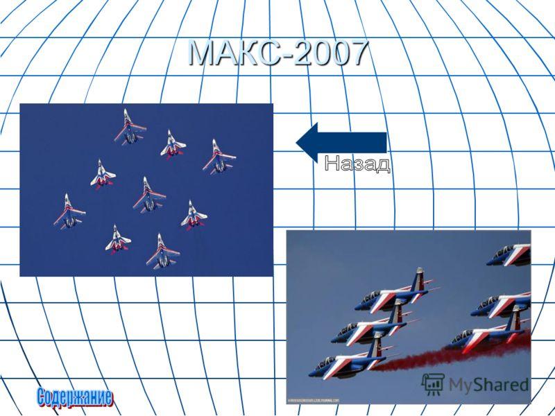 МАКС-2007