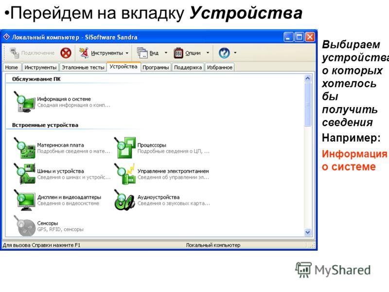 Перейдем на вкладку Устройства Выбираем устройства о которых хотелось бы получить сведения Например: Информация о системе