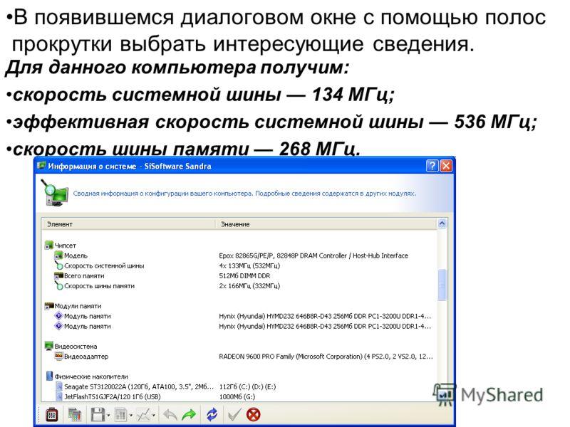 В появившемся диалоговом окне с помощью полос прокрутки выбрать интересующие сведения. Для данного компьютера получим: скорость системной шины 134 МГц; эффективная скорость системной шины 536 МГц; скорость шины памяти 268 МГц.
