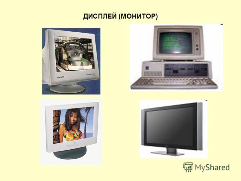 ДИСПЛЕЙ (МОНИТОР)
