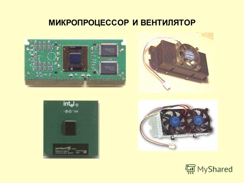МИКРОПРОЦЕССОР И ВЕНТИЛЯТОР