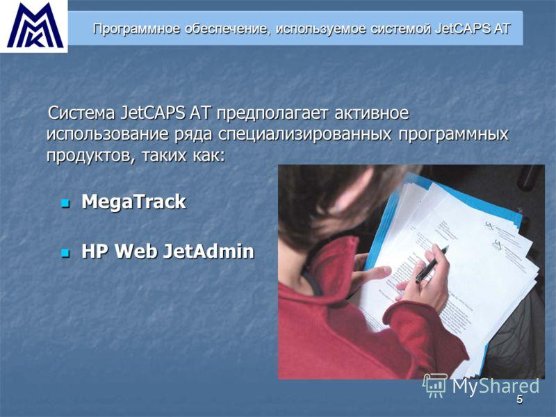 5 Система JetCAPS AT предполагает активное использование ряда специализированных программных продуктов, таких как: Система JetCAPS AT предполагает активное использование ряда специализированных программных продуктов, таких как: Программное обеспечени