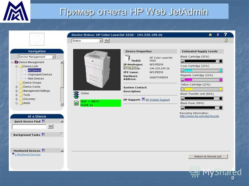 9 Пример отчета HP Web JetAdmin