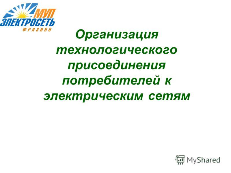 Организация технологического присоединения потребителей к электрическим сетям