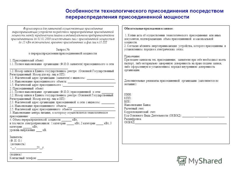 41 Форма запроса для заявителей осуществляющих присоединение энергопринимающих устройств посредством перераспределения присоединенной мощности между юридическими лицами и индивидуальными предпринимателями присоединенными до 01.01.2009 за исключением