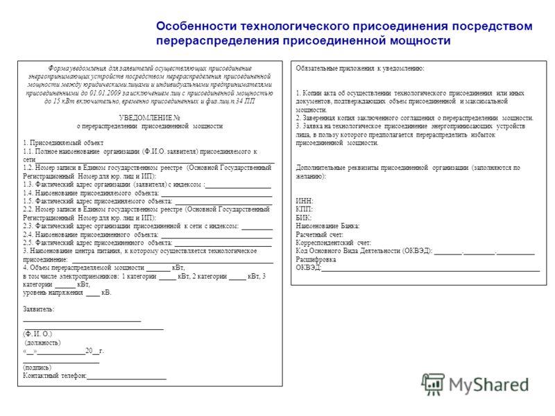 42 Форма уведомления для заявителей осуществляющих присоединение энергопринимающих устройств посредством перераспределения присоединенной мощности между юридическими лицами и индивидуальными предпринимателями присоединенными до 01.01.2009 за исключен