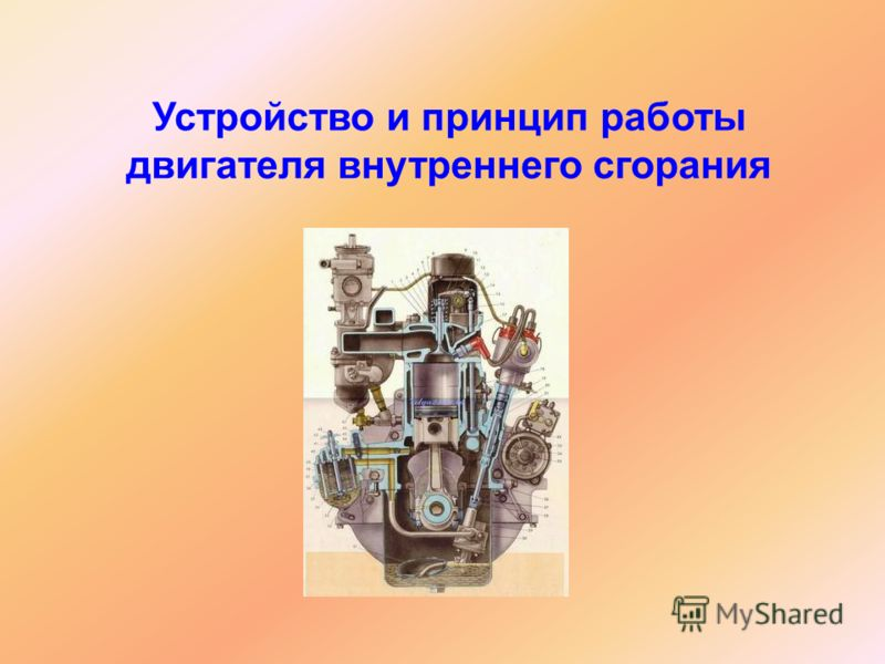 Устройство и принцип работы двигателя внутреннего сгорания