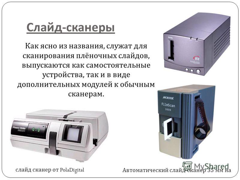 Барабанный сканер Планшетный полупрофессиональный сканер профессиональный барабанный сканер Пример сканирования на планшетном и барабанном сканере :