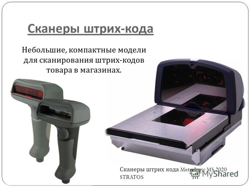 Слайд - сканеры Автоматический слайд - сканер 35 мм наслайд сканер от PolaDigital Как ясно из названия, служат для сканирования плёночных слайдов, выпускаются как самостоятельные устройства, так и в виде дополнительных модулей к обычным сканерам.