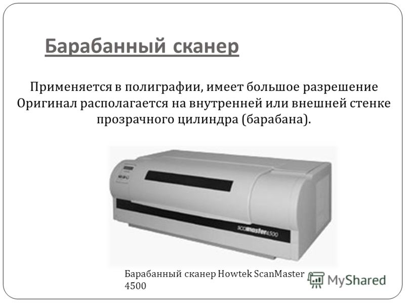 Планетарные сканеры Книжный планетарный сканер Элар ПланСкан серии Применяются для сканирования книг или легко повреждающихся документов. При сканировании нет контакта со сканируемым объектом ( как в планшетных сканерах ).