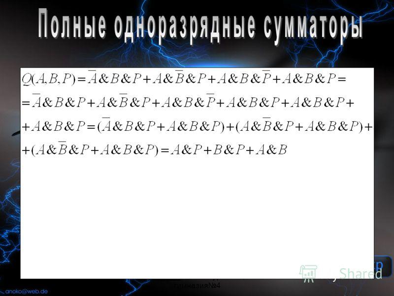 _______id381 г. Мурманск, гимназия4