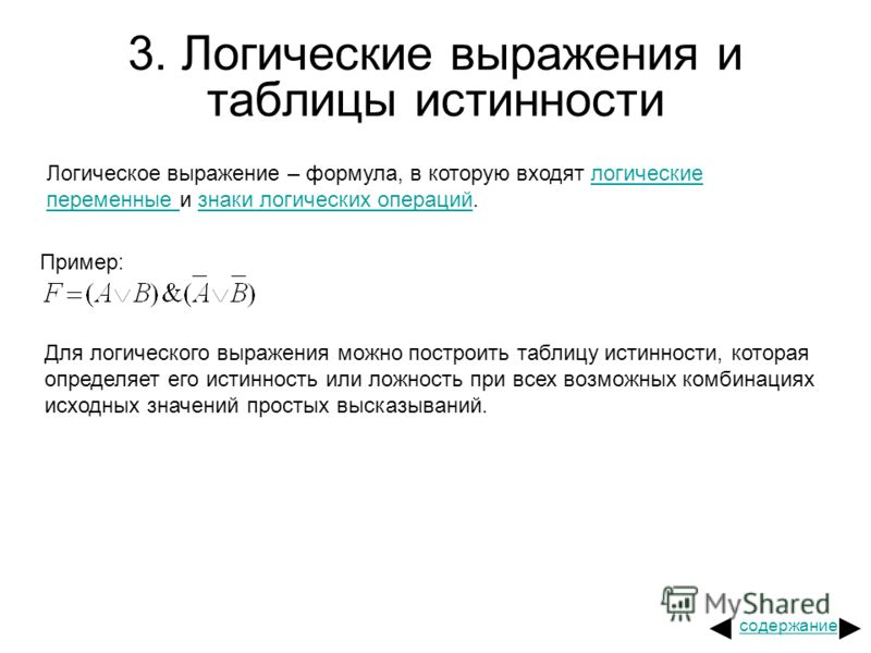 3. Логические выражения и таблицы истинности Логическое выражение – формула, в которую входят логические переменные и знаки логических операций.логические переменные знаки логических операций Пример: Для логического выражения можно построить таблицу
