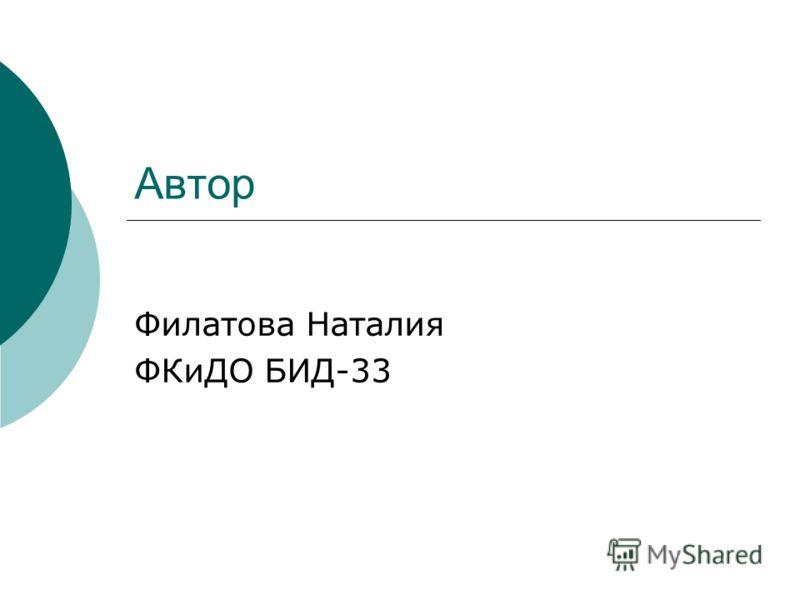 Автор Филатова Наталия ФКиДО БИД-33