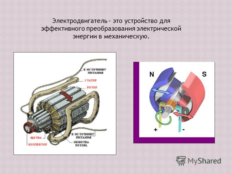 Электродвигатель – это устройство для эффективного преобразования электрической энергии в механическую.