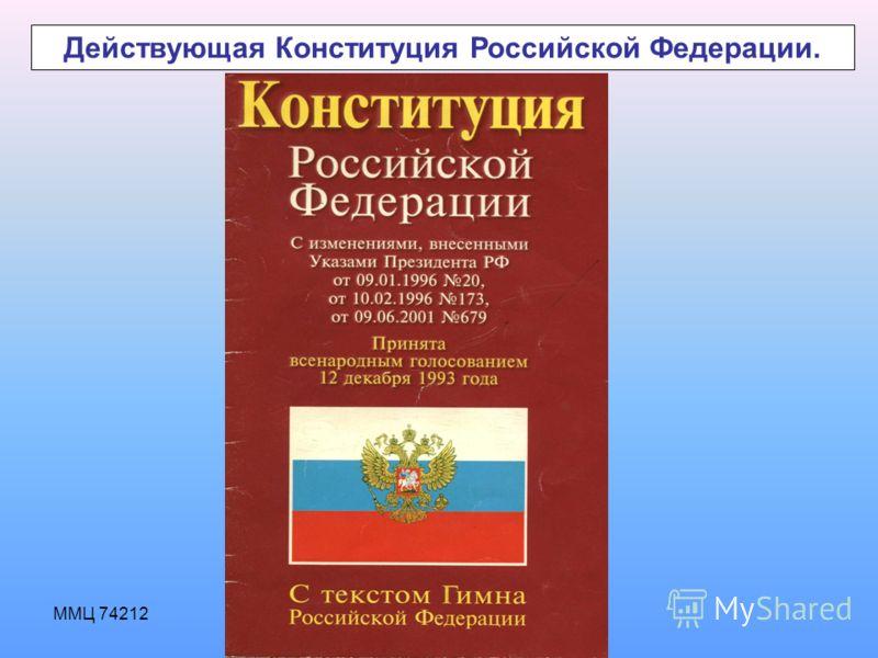 ММЦ 74212 Действующая Конституция Российской Федерации.