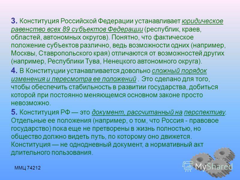 ММЦ 74212 3. Конституция Российской Федерации устанавливает юридическое равенство всех 89 субъектов Федерации (республик, краев, областей, автономных округов). Понятно, что фактическое положение субъектов различно, ведь возможности одних (например, М