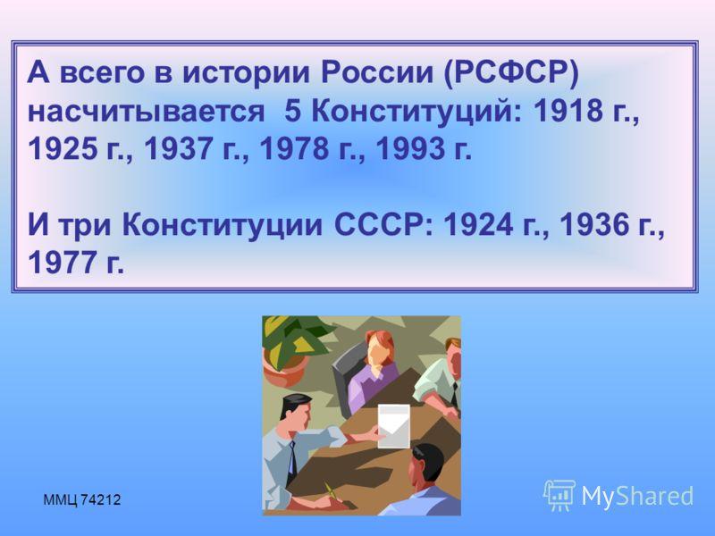 И три конституции ссср 1924 г 1936 г 1977 г