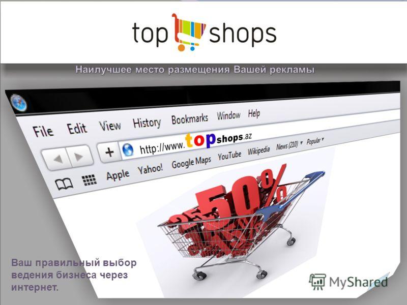 Кто мы Topshops.az Это универсальный интернет - магазин с различными категориями товаров и услуг, предлагаемых хорошо известными Компаниями, которые зарекомендовали себя на рынке Азербайджана в качестве надежных и солидных бизнес - структур. Topshops