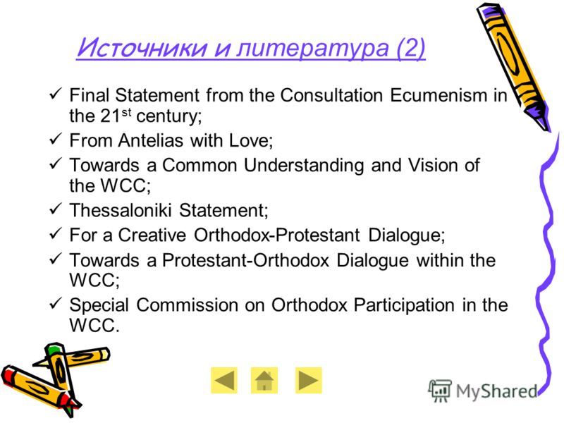 Источники и литература (2) Final Statement from the Consultation Ecumenism in the 21 st century; From Antelias with Love; Towards a Common Understanding and Vision of the WCC; Thessaloniki Statement; For a Creative Orthodox-Protestant Dialogue; Towar