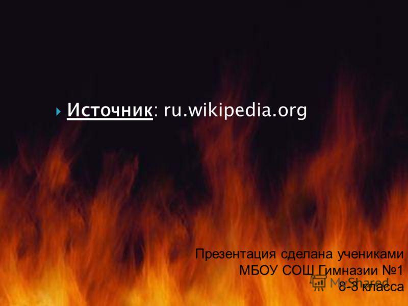 Источник: ru.wikipedia.org Презентация сделана учениками МБОУ СОШ Гимназии 1 8-3 класса