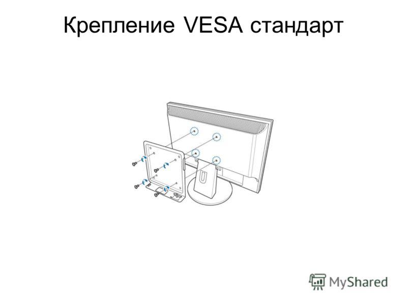 Крепление VESA стандарт
