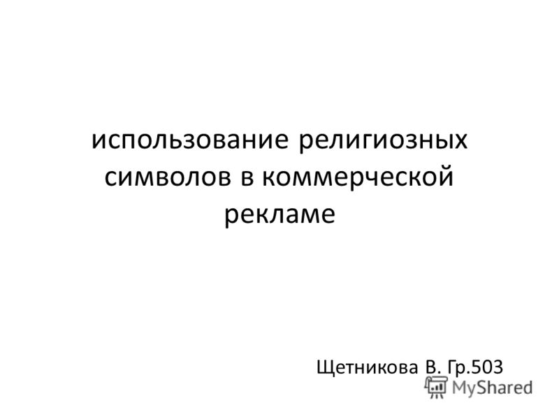использование религиозных символов в коммерческой рекламе Щетникова В. Гр.503