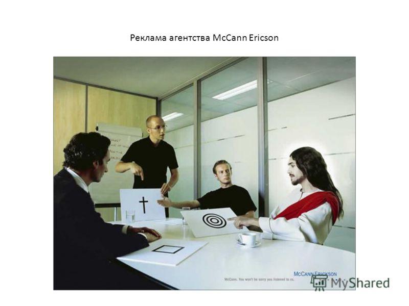 Реклама агентства McCann Ericson