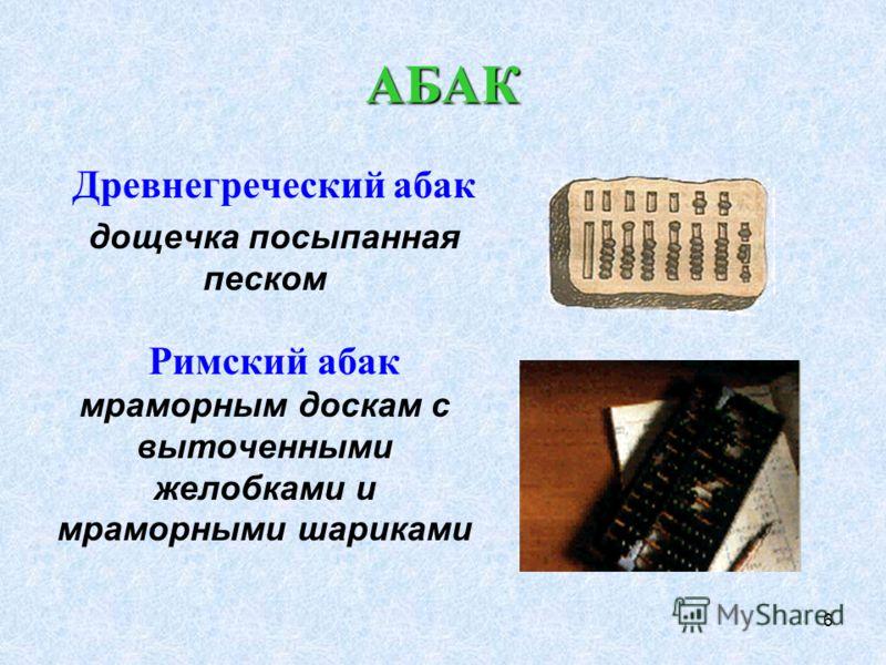 6 АБАК Древнегреческий абак дощечка посыпанная песком Римский абак мраморным доскам с выточенными желобками и мраморными шариками