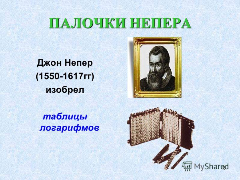 8 ПАЛОЧКИНЕПЕРА ПАЛОЧКИ НЕПЕРА Джон Непер (1550-1617гг) изобрел таблицы логарифмов