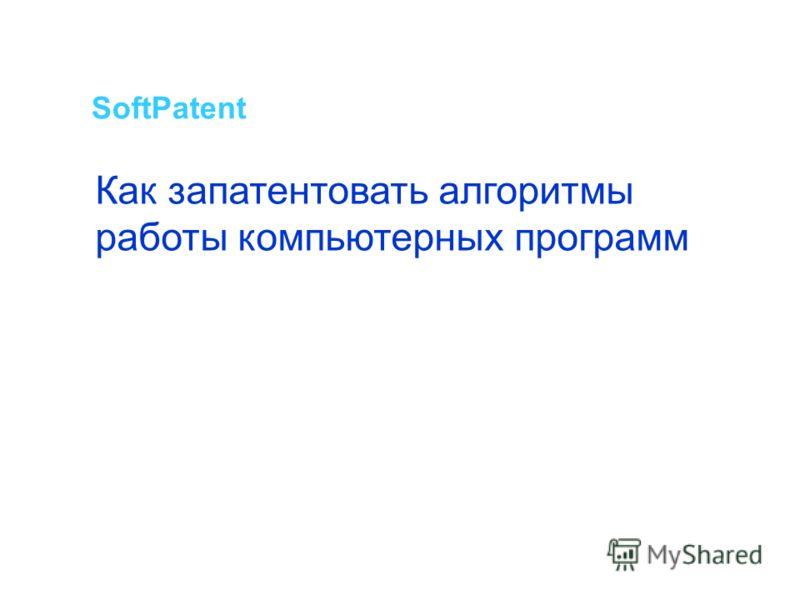 Как запатентовать алгоритмы работы компьютерных программ SoftPatent
