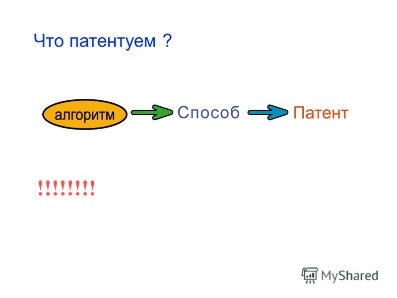 Что патентуем ? !!!!!!!!