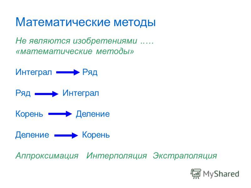 Математические методы Не являются изобретениями..… «математические методы» Интеграл Ряд Ряд Интеграл Корень Деление Деление Корень Аппроксимация Интерполяция Экстраполяция