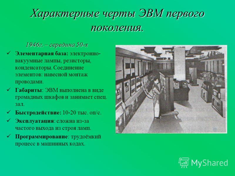 Первое поколение ЭВМ