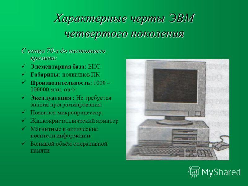 Четвёртое поколение ЭВМ