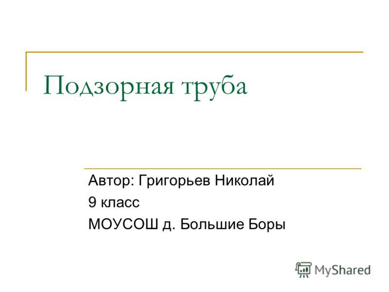 Подзорная труба Автор: Григорьев Николай 9 класс МОУСОШ д. Большие Боры