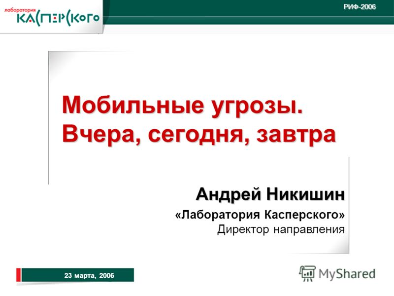 Kaspersky Labs 6 ht Annual Partner Conference · Turkey, June 2-6 2004 Kaspersky Labs 6 th Annual Partner Conference · Turkey, 2-6 June 2004 23 марта, 2006РИФ-2006 Мобильные угрозы. Вчера, сегодня, завтра Андрей Никишин «Лаборатория Касперского» Дирек